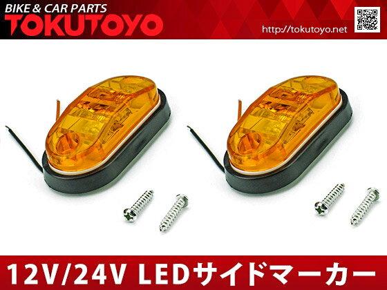 汎用 LEDサイドマーカーランプ ドアサイドマーカー 12V24V トラック バス用 2個セット
