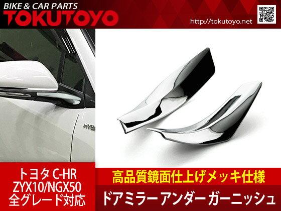 C-HR CHR ZYX10/NGX50 ドアミラー アンダー ガーニッシュ サイドミラーカバー プロテクター ABSメッキ