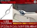 トヨタ プリウスPHV リア エンブレム ガーニッシュ バックドア カスタム 外装パーツ ABSメッキ 1P
