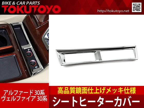 アルファード/ヴェルファイア 30系 シートヒーターカバー スイッチ ガーニッシュ インテリアパネル メッキ