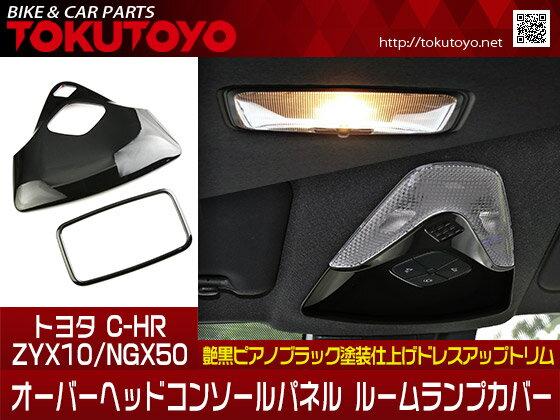 C-HR ZYX10/NGX50 オーバーヘッドコンソールパネル ルームランプカバー セカンドステージ ピアノブラック