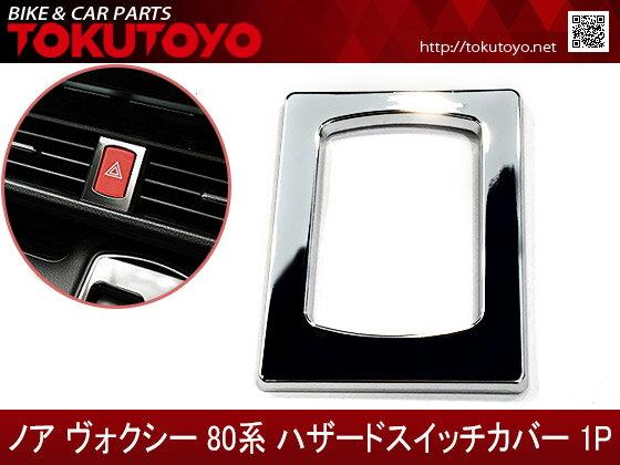 トヨタ ノア/ヴォクシー80系 ハザート スイッチカバー スイッチリング ABSメッキ仕上げ 1個