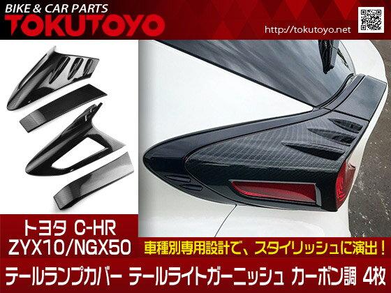 C-HR CHR ZYX10/NGX50 テールランプカバー テールライトガーニッシュ カーボン調 ドレスアップ 4枚セット
