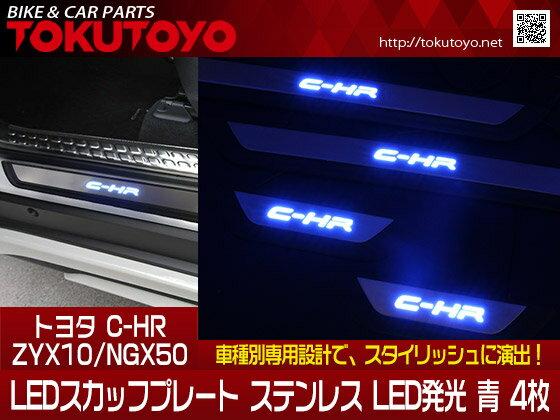 C-HR CHR ZYX10/NGX50 LEDスカッフプレート サイドステップ ステンレス 取付簡単 LED発光 12V 青 4枚セット