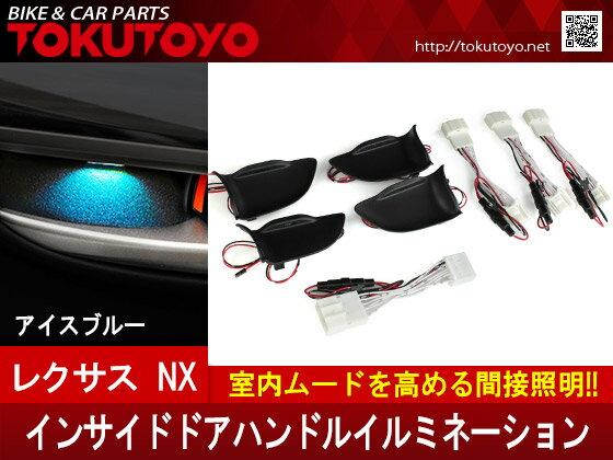 【特】レクサスNX インサイド ドアハンドルイルミネーション LEDイルミ インナーハンドル アイスブルー