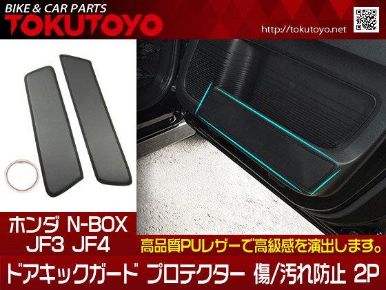 新型 N-BOX Nボックス JF3 JF4 ドアキックガード プロテクター 傷/汚れ防止 PUレザー 2P 便利グッズ 内装