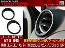 ノートNOTEE12後期両側吹き出し口ガーニッシュピアノブラックインテリアパネルドレスアップ2P