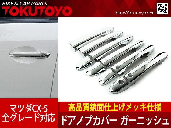 マツダ CX-5 KE系 KF系 ドアノブカバー サイド ドアハンドル キーホールカバー ガーニッシュ メッキ 10枚