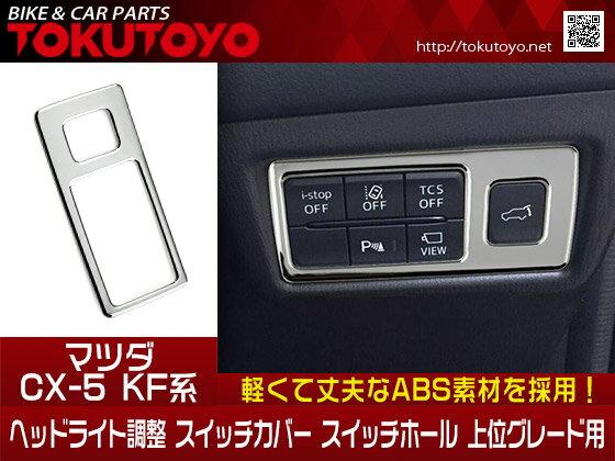 マツダ CX-5 KF系 ヘッドライト調整 スイッチカバー スイッチホール 上位グレード用 ドレスアップ メッキ