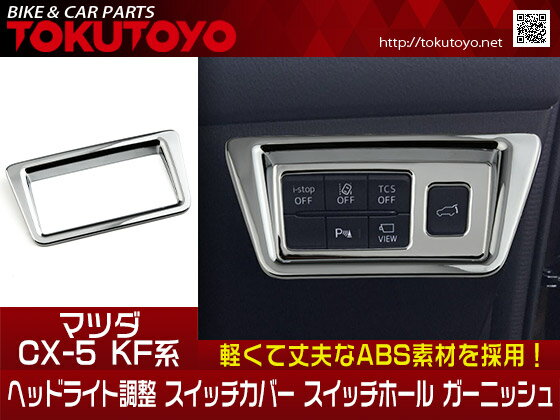 マツダ CX-5 KF系 ヘッドライト調整 スイッチカバー スイッチホール ガーニッシュ ドレスアップ メッキ