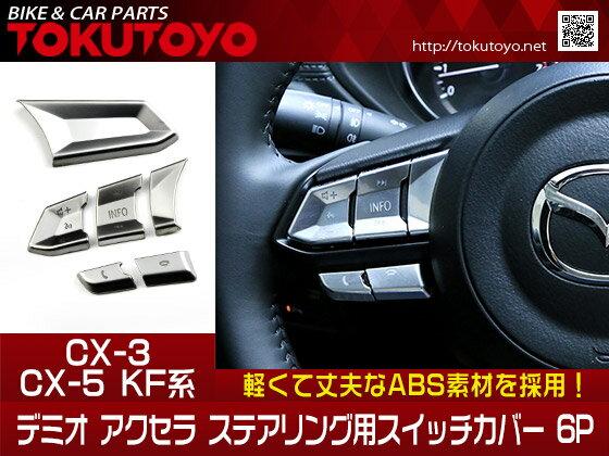 CX-5 CX-3 デミオ アクセラ ステアリング用スイッチカバー スイッチトリム トリム マルチスイッチカバー 6P