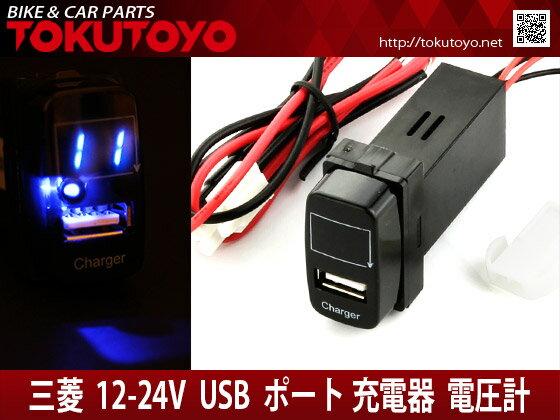 三菱 グランディス アイシス LED発光/青 デジタル USBポート 充電器 電圧計 スイッチホールカバー