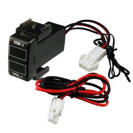 日産用 温度計 電圧計ポート スイッチパネル 赤/青LED付 12V/24V 約36×20mm