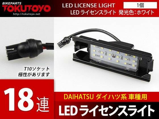DAIHATSU ダイハツ ミラココア L675 L685 LEDライセンスライト ナンバー灯 白 1個N03-9