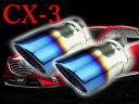 CX-3 マフラーカッター シングル チタン焼き 排水口付き 2個1セット