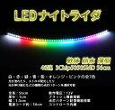 RGBナイトライダー 12V対応 25パターン点灯 56cm48連SMD LED ナイトライダー