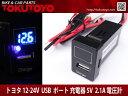 トヨタ車用 USBポート 電圧計/青LED付 スイッチホールカバー TOYOTA パネル スイッチ
