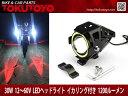 バイク用 30W U7 LEDヘッドライト イカリング付 1200LM 黒 1個 フォグランプ 砲弾型