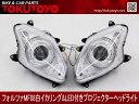 フォルツァMF08白イカリング&LED付きプロジェクターヘッドライト ホンダ フォルツァ-X/Z