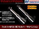 【特】フォルツァ MF06、MF08 フル メッキ カバー リア サスペンション