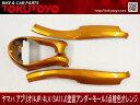 ヤマハ アプリオ/EX/塗装アンダーモール3点Set 橙色オレンジ JOG50 カウル 4JP 4LV SA11J