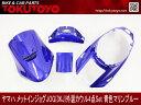 メットイン ジョグJOG(3KJ) 外装カウル4点Set 青色マリンブルー ヤマハ YAMAHA 外装セット