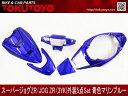 スーパージョグZR JOG-ZR(3YK) 外装 青色(マリンブルー)5点Set ヤマハ YAMAHA 外装カウル