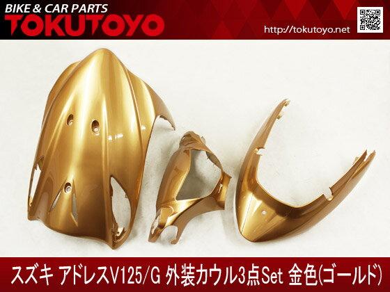 アドレスV125/G(CF46A/4EA) 外装カウル3点Set 金色ゴールド スズキ 外装セット フルカウル