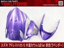 アドレスV125/G(CF46A/4EA) 外装カウル3点Set 紫ラベンダー色 スズキ 外装セット フルカウル