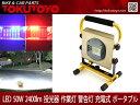 LED投光器 50W 2400LM ポータブル 作業灯 警告灯 充電式 3段調節 駐車場 キャンプ 大活躍