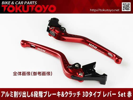 ブレーキ&クラッチ レバーセット 3Dタイプ アルミ 削り出し 6段階 ビレットレバー 赤 Z1000/ZZ-R400/Z750に