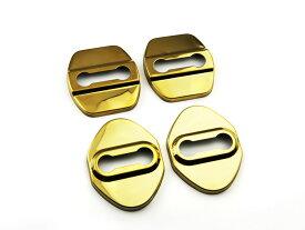 日産 ジューク F15 ドアロックカバー ドアストライカー メタルカバー ステンレス製 金色 4P