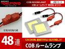 COB LEDルームランプ 48連 ソケット付 アルミ 12v/24v AA93 2個
