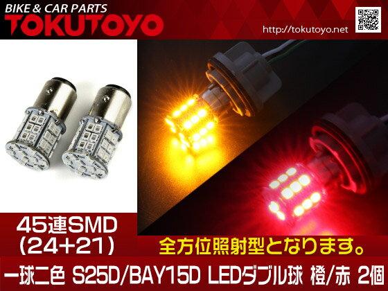 一球二色 S25D/BAY15D 45連SMD(24+21) LEDダブル球 橙/赤 2個