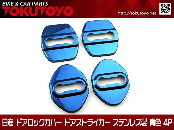 日産 セレナ C27&C26 ドアロックカバー ドアストライカー メタルカバー ステンレス製 青色 4P