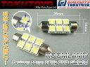 【在庫処分セール】高輝度 T10x36mm 5050SMD 6連LED ルーム球 2個 白(ホワイト)