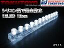 シリコンバーチューブ LEDライト 12連、長12cm 2本 白