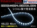 両側配線 シリコンチューブ LEDライト 長さ48cm 1本 白
