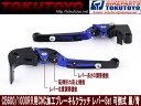 CBR600RR/1000RR CNC加工ブレーキ&クラッチ レバー可倒式 (黒/青)