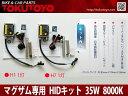 ヤマハ マグザム MAXAM 専用 ライト HIDキット35W 8000K 保証付き