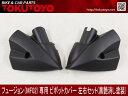フュージョンMF02 フロントピポットカバー 黒艶消し塗装 Set ホンダ typeX ヘリークス(HELIX)