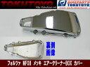 エアクリーナー ボックス カバー メッキ フォルツァ MF08