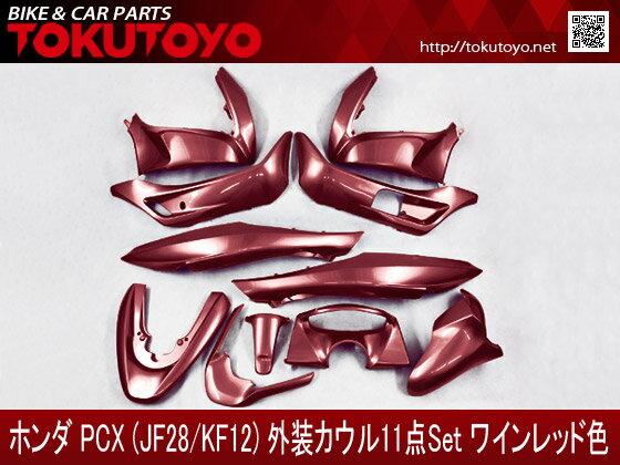 ホンダ PCX(JF28/KF12) 外装カウル 11点セット ワインレッド色