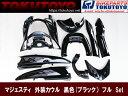 【特】マジェスティ 250 2/C SG03J スクーター 外装 カウル 黒色 ブラック 9点セット MAJESTY250
