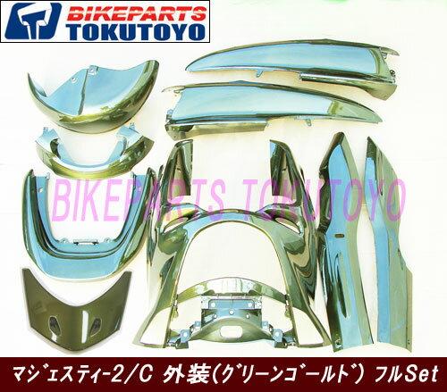 【特】マジェスティ 250 2/C SG03J スクーター 外装 カウル グリーンゴールド 9点セット MAJESTY250