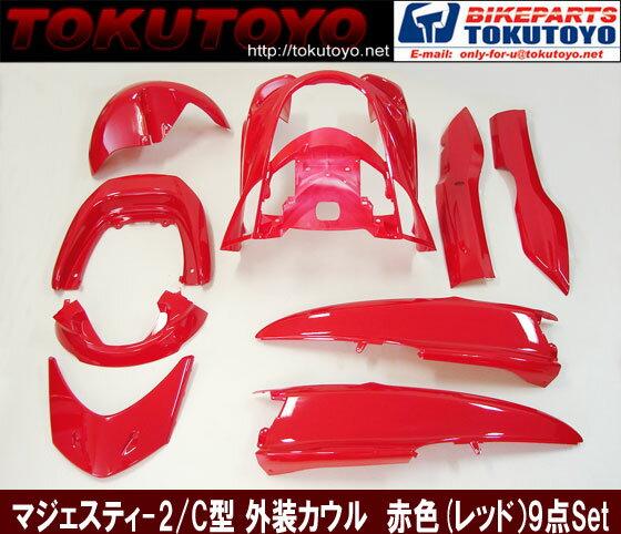 【特】マジェスティ 250 2/C SG03J スクーター 外装 カウル イタリアン赤色 9点セット MAJESTY250