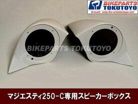 【期間限定】マジェスティ 250 2/C SG03J 専用 スピーカー ボックス パールホワイト 左右セット MAJESTY250