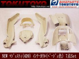 ★★マジェスティ 250(SG20J、4D9) ★★ ベージュ色塗装 スクーター インナーカウル 7点Set NEW MAJESTY250