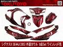 ヤマハ シグナスX SE44J(28S) 外装カウル 11点セット ワインレッド色