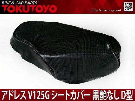 スズキ アドレスV125G張替え用 黒艶なし シートカバー D型